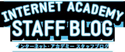 インターネット・アカデミー オフィシャルブログ